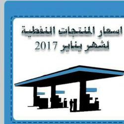 إعلان أسعار المنتجات النفطية لشهر يناير 2017